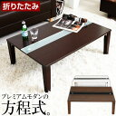 折りたたみ テーブル リビングテーブル ガラス ローテーブル センターテーブル ダークブラウン インテリア ひとり暮らし ワンルーム 無垢 シンプル