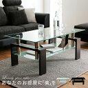 ローテーブル テーブル リビング センターテーブル ガラステーブル リビングテーブル (角型・四角形) モダン ガラス製 応接テーブル フリーテーブル