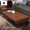 ローテーブル 木製 日本製 センターテーブル ウォールナット リビングテーブル ダークブラウン table 送料無料