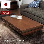 ローテーブル 木製 日本製 【送料無料】 センターテーブル ウォールナット 完成品 日本製 国産 木製テーブル テーブル table 天然木 ウォールナット製 リビングテーブル 送料込