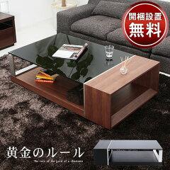 センターテーブル幅120cmガラスガラステーブルリビングリビングテーブル角型四角形ローテーブルコーヒーテーブルオーク突板ステンレス