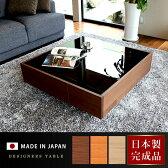 【組み立て設置&送料無料】 ローテーブル 日本製 完成品 センターテーブル ガラステーブル テーブル 木製 リビングテーブル 引き出し 国産 ウォルナット ブラックチェリー オーク