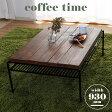【クーポンで2,000円OFF(5/28 0時〜6/1 2時)】 センターテーブル リビングテーブル テーブル 木製 無垢 収納付き カフェ
