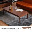 センターテーブル ローテーブル コーヒーテーブル 木製 テーブル リビングテーブル セブラウン 長方形 スクエア型 カフェ