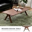 センターテーブル テーブル 木製 木目 ローテーブル ウォルナット 120cm幅