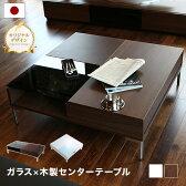 【送料無料】 ローテーブル 木製 日本製 ウォールナット センターテーブル 完成品 国産 木製テーブル テーブル 天然木ウォールナット製 リビングテーブル ガラス 引き出し 正方形 長方形