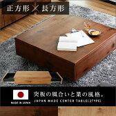 センターテーブル 日本製 長方形 正方形 ローテーブル センター テーブル 突板 国産 完成品 リビング リビングテーブル 木目調 収納 引き出し 【送料無料】 送料込