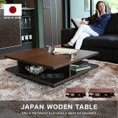 ローテーブル 木製 日本製 完成品 テーブル 正方形 長方形 ウォールナット 国産 木製テーブル センターテーブル モダン table 天然木 リビングテーブル 北欧家具と相性抜群