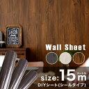 【長さ15m】 ウォールシート 装飾シート 壁 シール DIYシート 幅90cm 接着剤不要 木目 ウッド調 DIY 送料無料 送料込 新生活