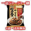 【送料無料】一品 ジャージャー麺 200g 8袋 八道 ジャ