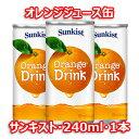 サンキスト オレンジ ジュース 240ml 1缶 韓国 飲み物