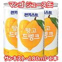 サンキスト マンゴ ジュース 180ml 1缶 韓国 飲み物