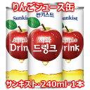 サンキスト りんご ジュース 240ml 1缶 韓国 飲み物