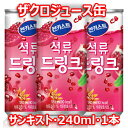 サンキスト ザクロ ジュース 240ml 1缶 韓国 飲み物
