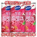 【送料無料】サンキスト ザクロ ジュース 240ml 30缶