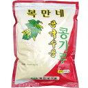 ボッマンネ 豆粉 70g 1人前 韓国 食品 食材 料理 調味料 豆乳 そうめん用 豆粉 コングッス汁 豆汁 豆麺