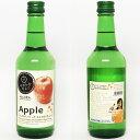 リンゴで醸した やわらか りんご 16度 360ml 果汁 焼酎 韓国 食品 食材 料理 お酒 業務用 焼酎 甲類 JINRO リキュール ソジュ