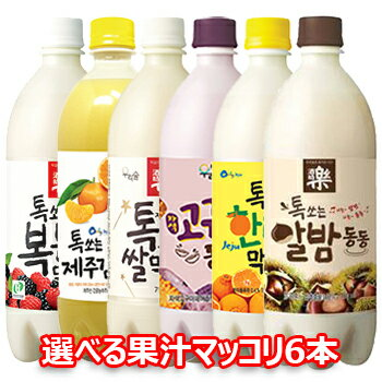 【送料無料】7種から 選べる 果汁 マッコリ 6本 韓国食品 お酒 マッコリ 果物マッコリ 韓国お酒 お米酒 フルーツマッコリ