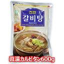 眞漢 カルビタン 600g 1袋 韓国 食品 料理 食材 レトルト 牛肉 煮込み コク深い チゲ 鍋 保存食 非常食 防災食