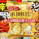 【送料無料】5種類から選ぶ 10個入 韓国お菓子セット ハニーバターチップ イタリア