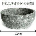 ショッピング食器 韓国産 12cm 高級 天然 焼 ビビンパ 器 韓国 食器 石鍋 鍋 石焼ビビンバ器 ビビンバ鍋 キッチン 用品 滑石 業務用 うつわ