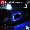 自動車用 アクリルプレート LED ナンバーフレームキット ホワイト・ブルー・オレンジ・レッド・グリ...