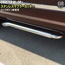 コースター 40系 50系 前期 後期対応■マフラーカッター...