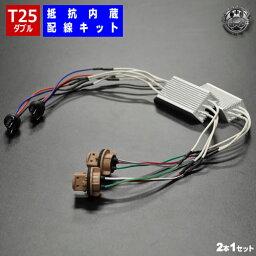 汎用 LED T20 ダブル 対応 ソケット付き 抵抗内蔵 配線キット <strong>ハイフラ</strong>防止や球切れ警告灯対策に 2本セット【02P05Nov16】【エムトラ】【RCP】【あす楽対応】