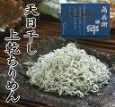 和歌山湯浅から老舗がお届けする伝統の技とこだわり 天日干し 上乾 ちりめん(500g)
