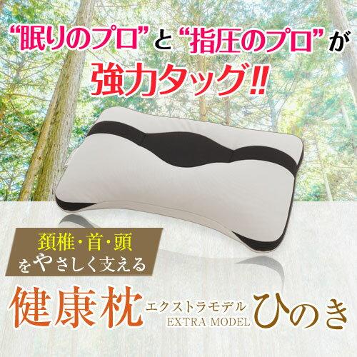 【TV放映中!】頚椎・首・頭をやさしく支える健康枕エクストラモデル「ひのき」