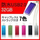 usbメモリ 32GB(防水 防塵 耐衝撃)usbメモリー USB フラッシュメモリ【送料無料】usbメモリ おすすめ 小型 高速 回転 32gb usbメモリ おしゃれ usbメモリ セキュリティ ストラップ付 キャップレス 発送 10P03Dec16
