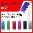 usbメモリ 8GB(防水 防塵 耐衝撃)usbメモリー USB フラッシュメモリ【送料無料】usbメモリ おすすめ 小型 高速 回転 8gb usbメモリ おしゃれ usbメモリ セキュリティ ストラップ付 キャップレス メール便発送 10P23Apr16