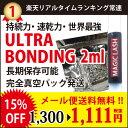 【まつげエクステ】ウルトラボンディング2ml 日本製原料 プロ用強力グルー【グルー】【送料無料】【g-ub2】