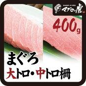 福袋 マグロ 刺身 国産 大トロ 中トロ セット 400g 福袋 まぐろ 海鮮 お取り寄せグルメ 鮪 刺身