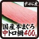 お歳暮 マグロ 刺身 国産 中トロ柵400g 九州老舗発 まぐろ 海鮮 お取り寄せグルメ 鮪