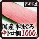 楽天マグロの虎福袋 マグロ 刺身 国産 中トロ柵1kg 福袋 まぐろ 海鮮 お取り寄せグルメ 鮪 刺身
