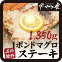 お中元 マグロステーキ 送料無料 メカジキマグロのワンポンドステーキ約1350g(約450g×3枚)バター焼きで。もちろん刺身もOK