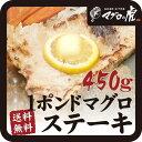 お中元 マグロステーキ 送料無料 メカジキマグロのワンポンドステーキ約450g バター焼きで。もちろん刺身もOK
