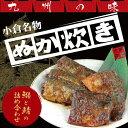 福袋 鰯 鯖のぬか炊き詰め合わせ(鰯3尾 鯖2切) 丸福水産...