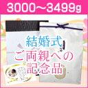 結婚式でのご両親へのプレゼントに新潟コシヒカリの体重米を。無料メッセージカード付!【結婚式 両親への記念品 3000g〜3499g】
