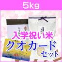 <送料無料>【入学祝い 新潟米5kg+クオカード5000円分セット】