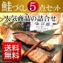 【鮭づくし5点セット】<送料無料>