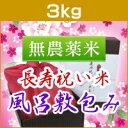 <送料無料>還暦、喜寿、米寿などのお祝いプレゼントにアイガモ農法で栽培した最高級の新潟米コシヒカリを!【長寿祝い米・無農薬米・…