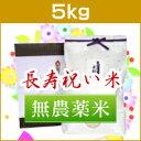 <送料無料>還暦、喜寿、米寿などのお祝いプレゼントにアイガモ農法で栽培した最高級の新潟米コシヒカリを【長寿祝い米・無農薬米5kg】