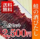 <送料無料>新潟県村上の伝統的珍味【鮭の酒びたし 70g×2点セット】(新潟 村上 鮭 鮭びたし おつまみ)