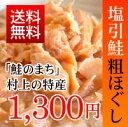 新潟県村上の伝統の味【塩引き鮭の粗ほぐし 80g】(鮭フレーク サーモンフレーク 鮭ほぐし 荒ほぐし 1000円ポッキリ価格)