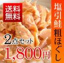 <送料無料>新潟県村上の伝統の味【塩引き鮭の粗ほぐし 2点セット】(鮭フレーク サー