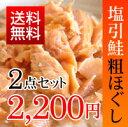 新潟県村上の伝統の味【塩引き鮭の粗ほぐし...