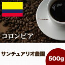 コロンビア スペシャルティコーヒー(500g) サンチュアリオ   マメーズ焙煎工房(コーヒー/コーヒー豆)