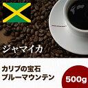 【送料無料】ジャマイカ ブルーマウンテン(500g) | マメーズ焙煎工房(コーヒー/コーヒー豆)